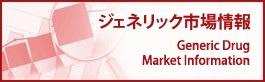ジェネリック市場情報